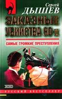 Дышев Сергей Заказные убийства 90-х. Самые громкие преступления 5-04-007123-х