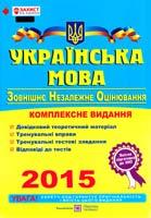 Білецька О. Українська мова. Комплексна підготовка до ЗНО 2015 978-966-07-2528-7