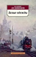 Дудинцев Владимир Белые одежды 978-5-389-05798-2