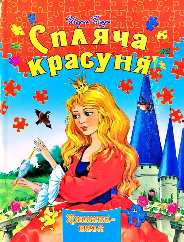 Шарль Перро - Спляча красуня. Книга-пазл  06b134f9fcbf1
