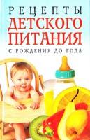 Авт.-сост. Л. Орлова Рецепты детского питания с рождения до года 978-985-16-3816-7