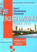 Доценко І., Євчук О. Тестові завдання з англійської мови + ключі. Ч. 1. Vocabulary and Grammar 978-966-07-1175-4