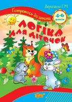 Шевчук Л.М. Логіка для діточок (5-6 років) Схвалено МОНУ 978-617-030-31-58