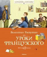 Распутин Валентин Уроки французского 978-5-389-04199-8
