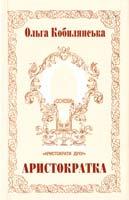 Кобилянська Ольга Аристократка: Оповідання, повісті 966-500-117-5