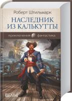 Штильмарк Роберт Наследник изКалькутты 978-5-88353-649-5