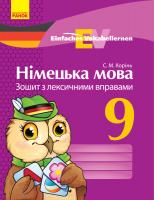 Корінь С.М. Німецька мова. 9 клас. Зошит з лексичними вправами. Серія «Einfaches Vokabellernen» 978-617-09-3981-4