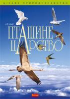 Клід Ірина Олексіївна Пташине царство 978-966-10-1994-1