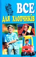 Полякова Ю. Все для хлопчиків 966-548-292-0