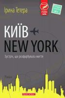 Тетера Ірина Київ – New York 9789662665741