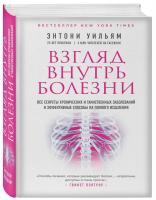 Уильям Энтони Взгляд внутрь болезни. Все секреты хронических и таинственных заболеваний и эффективные способы их полного исцеления 978-617-7808-32-8
