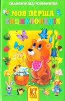 Моя перша енциклопедія 978-966-487-010-5
