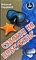 Сердюков Николай Схватка на побережье 978-985-17-0462-6