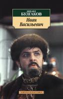 Булгаков Михаил Иван Васильевич 978-5-389-10474-7