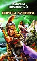 Волосатый Максим Воины Клевера 978-5-17-060497-5