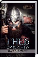 Нельсон Джеймс Л. Гнев викинга. Ярмарка мести 978-617-12-3413-0