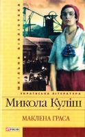 Куліш Микола Маклена Граса 978-966-03-6072-3