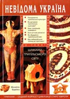 Відейко М. Шляхами трипільського світу 966-8174-14-3