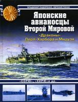 Владимир Сидоренко, Евгений Пинак Японские авианосцы Второй Мировой.