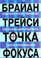 Трейси Брайан Точка фокуса 985-483-050-0
