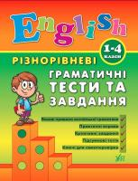 Чіміріс Ю. English. Різнорівневі граматичні тести та завдання. 1-4 класи 978-966-284-087-2