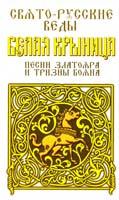 Свято-Русские Веды. Белая Крыница. Песни Златояра и Тризны Бояна 978-5-8183-1555-3