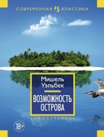 Уэльбек Мишель Возможность острова 978-5-389-08118-5