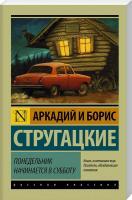Стругацкий Аркадий, Стругацкий Борис Понедельник начинается в субботу 978-5-17-090334-4