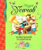 Усачов Андрій Найбільший подарунок 978-617-526-326-6