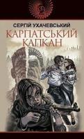 Ухачевський Сергій Юрійович Карпатський капкан : роман 978-966-10-6265-7