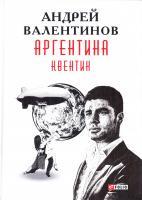 Валентинов Андрей Аргентина: роман-эпопея: Кн. 1. Квентин 978-966-03-7901-5