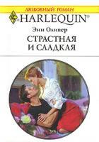 Энн Оливер Страстная и сладкая 978-5-05-006601-5, 978-0-263-84994-3