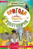Черній Святослав Пригоди Хоботовичів. Як слони до України мандрували 978-617-7418-56-5