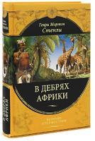 Генри Мортон Стенли В дебрях Африки 978-5-699-34323-2