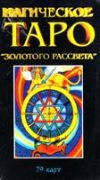Магическое ТАРО «золотого рассвета». (79 карт)