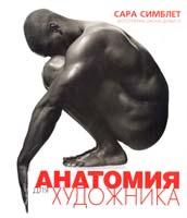 Симблет Сара Анатомия для художника 5-17-019993-7
