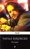 Буковски Чарльз Голливуд 978-5-699-39742-6