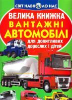 Зав'язкін Олег Велика книжка. Вантажні автомобілі 978-966-936-521-7