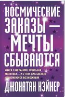 Кэйнер Джонатан Космические заказы – мечты сбываются 978-985-15-0429-5