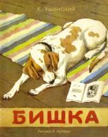 Ушинский Константин Бишка (Рисунки А. Лаптева) 978-5-389-11108-0