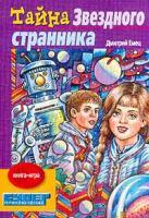 Дмитрий Емец Тайна ''Звездного странника''. Книга-игра 5-7836-0500-х