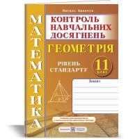 Кравчук В. Зошит для контролю навчальних досягнень з математики. Геометрія. 11 клас. Рівень стандарту. Самостійні та контрольні роботи 978-966-07-3640-5