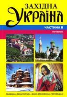 ЗАХІДНА УКРАЇНА Частина II Путівник 978-966-8233-39-5