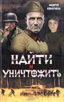 Кокотюха Андрей Найти и уничтожить 978-966-14-5188-8