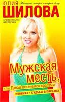 Шилова Юлия Мужская месть, или Давай останемся врагами 978-5-17-072656-1