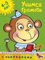 Земцова Ольга Учимся грамоте (4-5 лет) 978-5-389-00638-6