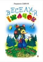 Савчук Людмила Павлівна Веселий їжачок. Розмальовка. 966-692-707-1