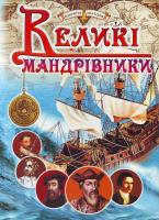 Маркова В. Великі мандрівники. 966-7991-48-2