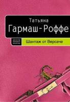 Татьяна Гармаш-Роффе Шантаж от Версаче 978-5-699-20896-8