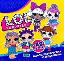 Альбом-розфарбовка із завданнями. L.O.L. Surprise! + 48 наліпок